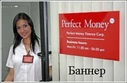 Perfect-Money-Banner