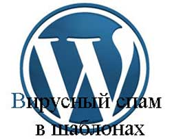 Wordpress шаблоны - Вирусный спам